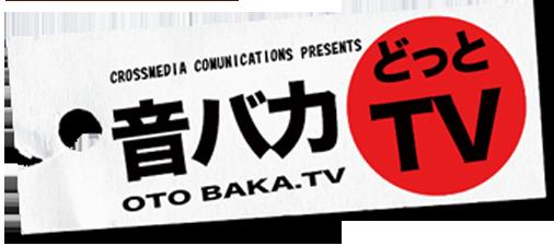 音バカドットTV